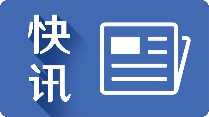朱国贤同志任中共浙江省委常委、宣传部部长
