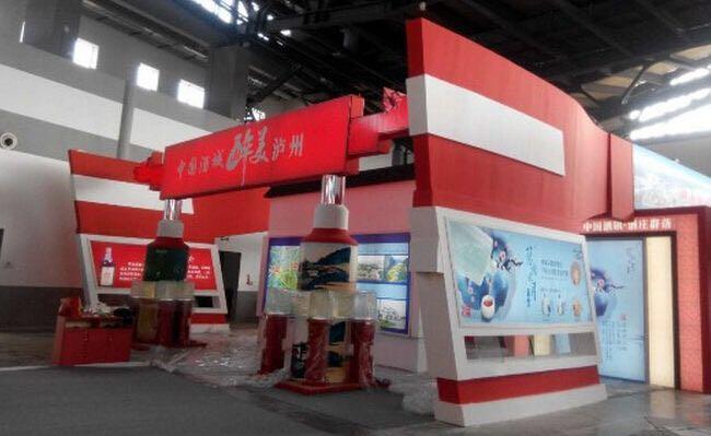 2018中国国际酒业博览会3月下旬在泸州举行