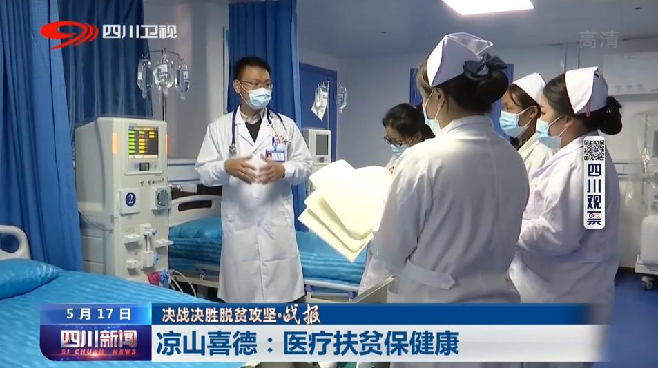 【四川观察】凉山喜德:医疗扶贫保健康